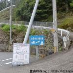 阪本バス停のそばからふるさとの森公園方面への坂道に入る
