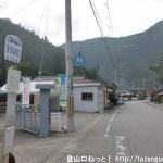 天川和田バス停(奈良交通)