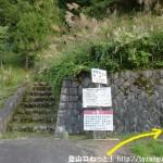 弥山の栃尾辻コースの登山口手前で民家に突き当たったら右に進む
