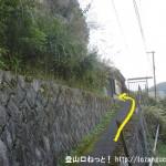 弥山の栃尾辻コースの登山口手前で民家の方に上がるところ