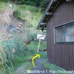 弥山の栃尾辻コースの登山口手前で民家の奥を右に曲がる