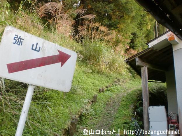 弥山の栃尾辻コースの登山口に設置されている弥山を示す道標(天川川合)