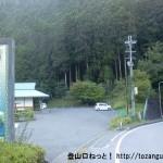 観音峰登山口休憩所(みたらい渓谷入口)の駐車場