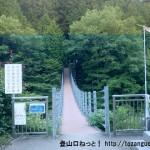 観音峰登山口休憩所にある観音峰登山道に続く吊り橋