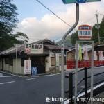 洞川温泉バス停(奈良交通)