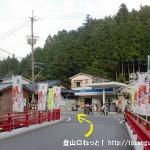 洞川温泉バス停前の朱色の橋を渡って左に進む