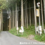 尾名村ヶ岳登山口(名水の里本社工場前)