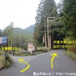 洞川温泉の東にある大峯大橋(山上ヶ岳登山口)と五番関の分岐