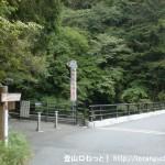 みたらい渓谷の遊歩道入口(国道309号線側)