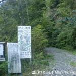 熊渡の登山口から見る弥山・八経ヶ岳への登山道の入口