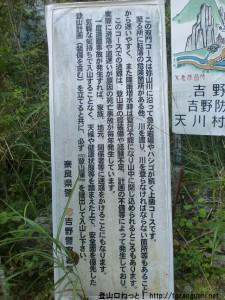 熊渡の弥山・八経ヶ岳登山口に設置してある登山者への注意書板