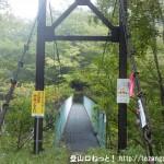 行者還岳の登山口となる布引谷出合の吊り橋