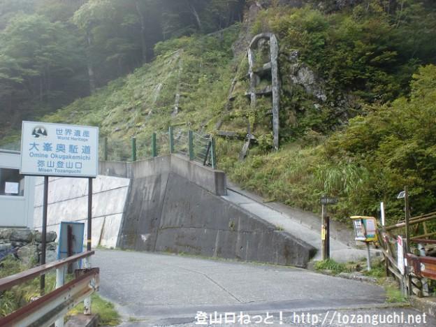 行者還トンネル西口にある行者還岳の登山口