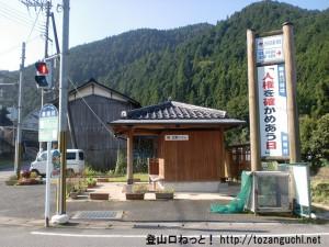 黒滝村コミュニティバスの小学校前バス停向かい側にある公衆トイレ