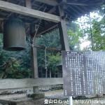 鳳閣寺の釣鐘と案内板