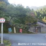 鳥住バス停(黒滝村コミュニティバス)