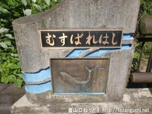 """恋風トンネル西側に架かる""""むすばれはし""""の銘板"""