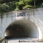 県道20号線の恋風トンネル(奈良県五條市)