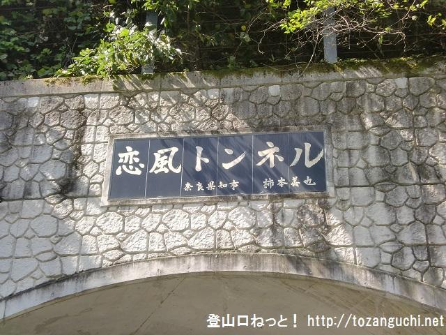 恋風トンネルの銘板