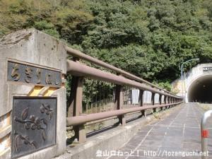 """恋風トンネル西側に架かる""""ちぎりはし"""""""