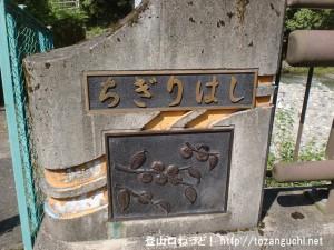 """恋風トンネル西側に架かる""""ちぎりはし""""の銘板"""