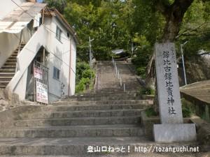 鐸比古鐸比売神社の登り口