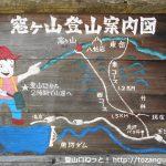 窓ヶ山の魚切登山口に設置されたハイキングコースの案内板