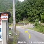 三田谷バス停から伯母子峠の登山口の方に進む