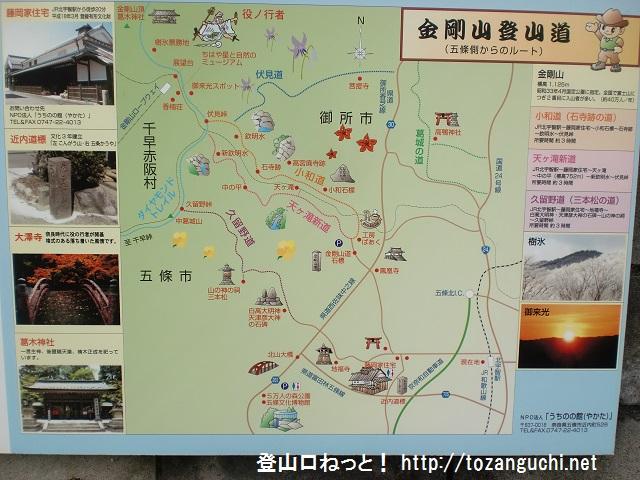北宇智駅前に設置してある金剛山の登山道案内板