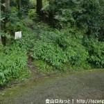 戒長寺の本堂横にある戒場山への登山道の入口