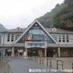 高尾登山電鉄ケーブルカーの清滝駅
