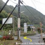梅ノ木橋の南側で三沢峠への車道に出合う所