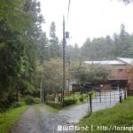 三沢峠に向かう林道の高尾グリーンセンター前