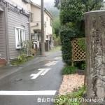 高尾山の金毘羅台コースの入口