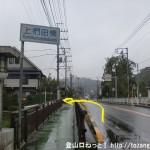 国道20号線の上椚田橋を渡って左折