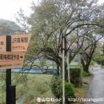 国道20号線の上椚田橋を渡って左折してすぐの高尾梅林遊歩道の入口