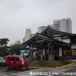 高尾駅(北口)(JR中央線)