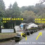 八王子城跡の入口