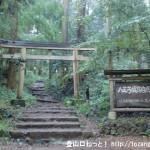 八王子城跡の本丸跡(深沢山・北高尾山稜)登り口