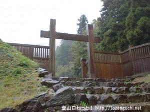 八王子城の御主殿跡にある虎口と冠木門