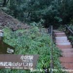 滝山城跡(滝山丘陵ハイキングコース入口(東側)から見る登山道