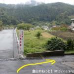 あきる野市の阿伎留神社の石碑の横から小道に入る