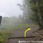 あきる野市の広徳寺の山側の登山道合流地点