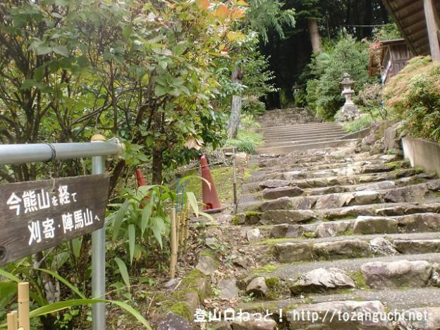 今熊神社本殿右側にある今熊山への石段