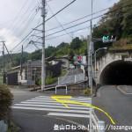 今熊山登山口バス停(西東京バス)の北側のトンネル手前を左折