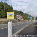 今熊山登山口バス停(西東京バス)