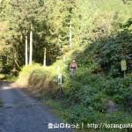 日の出山の登山道入口(養沢鍾乳洞登り口より一つ上の登山口)
