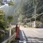 大岳鍾乳洞入口バス停(西東京バス)