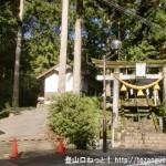 養澤神社の鳥居前(あきる野市)