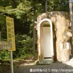 養澤神社の本殿の左手にある公衆トイレ(あきる野市)